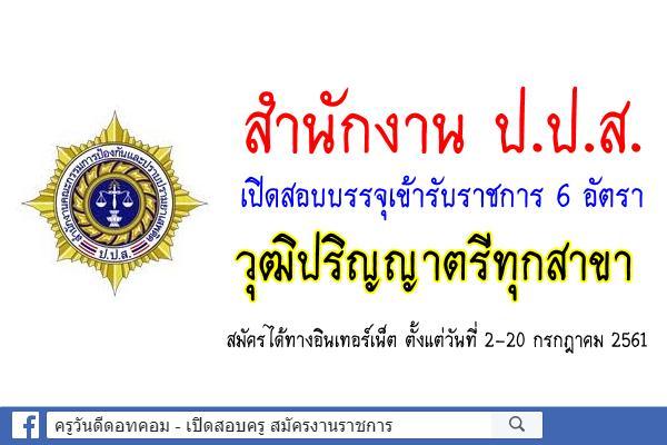 สำนักงาน ป.ป.ส. เปิดสอบบรรจุเข้ารับราชการ 6 อัตรา วุฒิป.ตรีทุกสาขา สมัคร 2-20 กรกฎาคม 2561