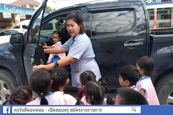 ชื่นชม! ครูเกณฑ์เด็กเล็กล้อมวง สอนวิธีเอาตัวรอด หากติดในรถ