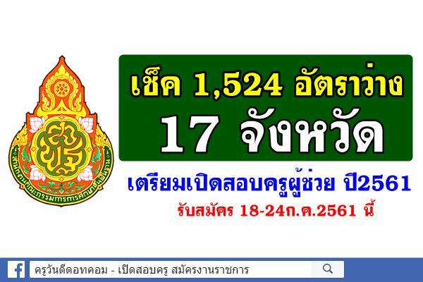 เช็คข้อมูล 1,524 อัตราว่าง 17 จังหวัด เตรียมเปิดสอบครูผู้ช่วย ปี2561