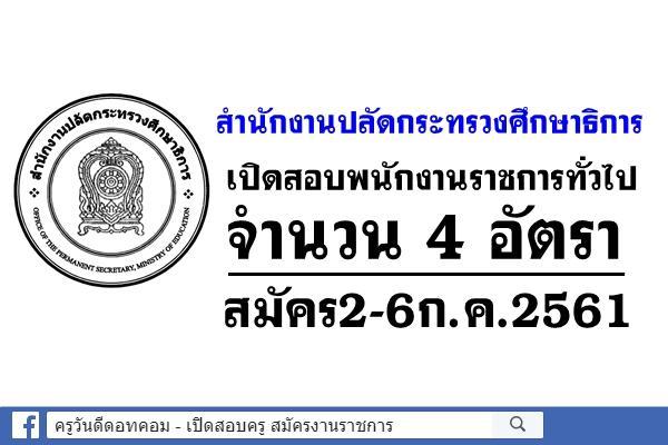 สำนักงานปลัดกระทรวงศึกษาธิการ เปิดสอบพนักงานราชการทั่วไป 4 อัตรา สมัคร2-6ก.ค.2561