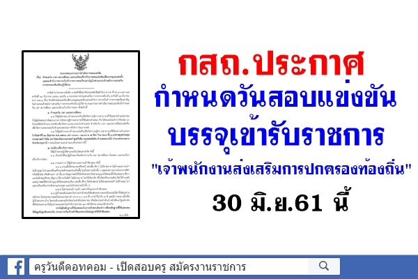 กสถ.ประกาศกำหนดวันสอบแข่งขันบรรจุรับราชการ เจ้าพนักงานส่งเสริมการปกครองท้องถิ่น 30 มิ.ย.61 นี้
