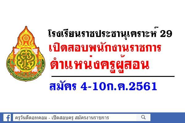 โรงเรียนราชประชานุเคราะห์ 29 เปิดสอบพนักงานราชการ ตำแหน่งครูผู้สอน สมัคร 4-10ก.ค.2561