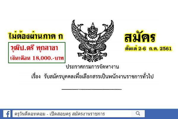 กรมการจัดหางาน รับสมัครพนักงานราชการ วุฒิปริญญาตรีทุกสาขา เงินเดือน 18,000.- บาท