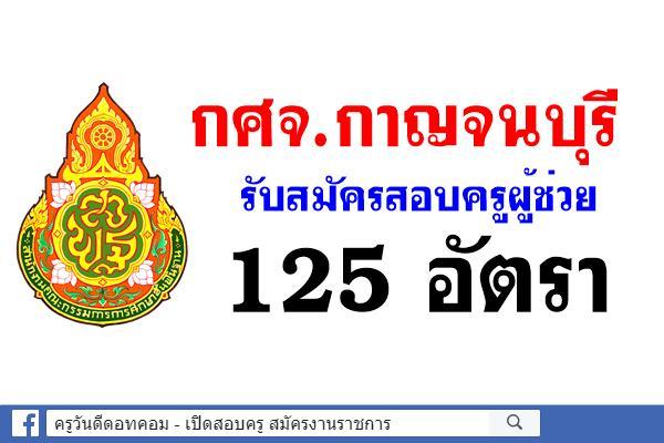 กศจ.กาญจนบุรี รับสมัครสอบครูผู้ช่วย 25 สาขาวิชา รวม 125 อัตรา