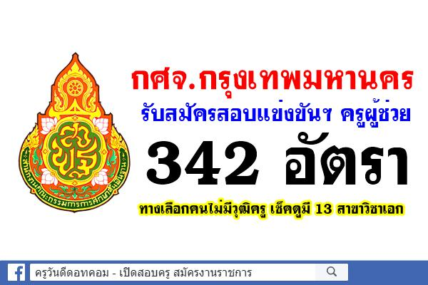 กศจ.กรุงเทพมหานคร รับสมัครสอบแข่งขันฯ ครูผู้ช่วย 38 วิชาเอก 342 อัตรา