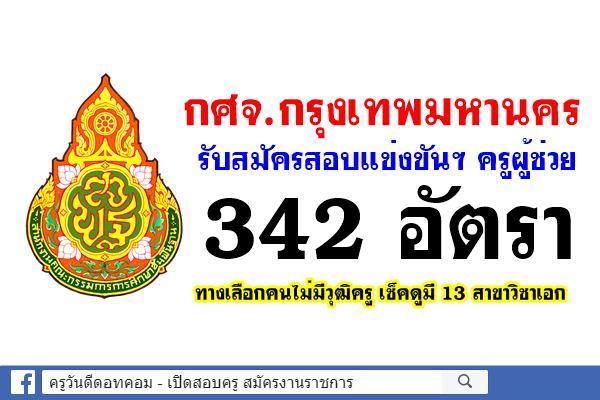 กศจ.กรุงเทพมหานคร รับสมัครสอบแข่งขันฯ ครูผู้ช่วย 38 วิชาเอก 342 อัตรา