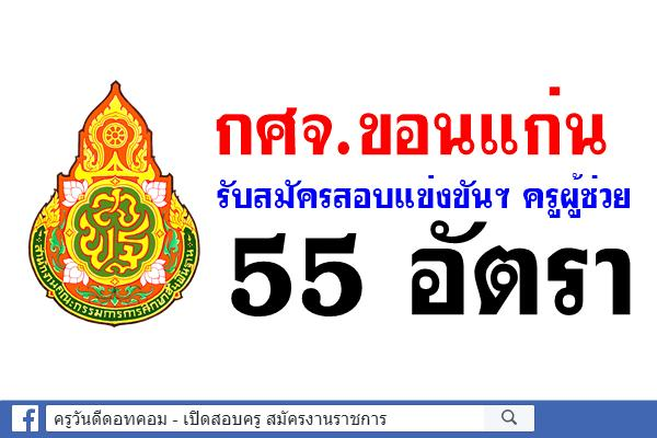 กศจ.ขอนแก่น รับสมัครสอบแข่งขันฯ ครูผู้ช่วย 22 วิชาเอก 55 อัตรา