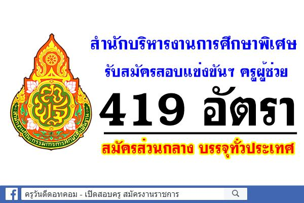 สำนักบริหารงานการศึกษาพิเศษ รับสมัครสอบแข่งขันฯ ครูผู้ช่วย 36 วิชาเอก 419 อัตรา