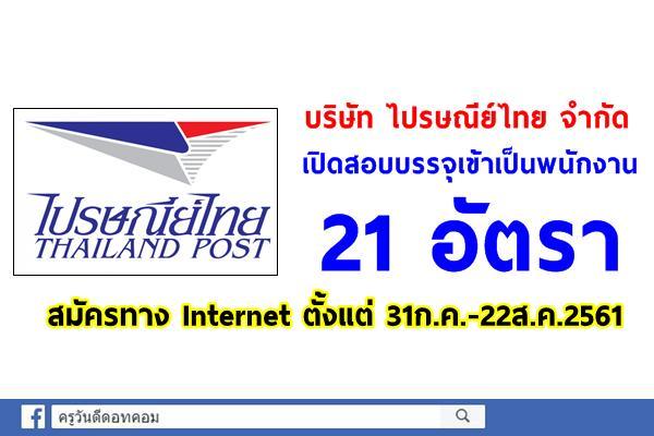ไปรษณีย์ไทย เปิดสอบบรรจุเข้าเป็นพนักงาน 21 อัตรา สมัคร31ก.ค.-22ส.ค.61