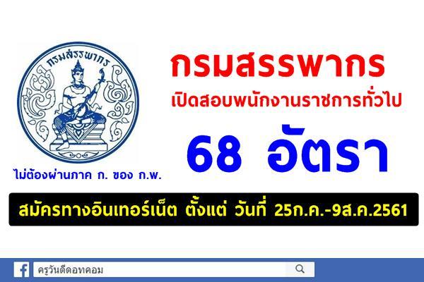 กรมสรรพากร เปิดสอบพนักงานราชการทั่วไป 68 อัตรา (สมัคร25ก.ค.-9ส.ค.2561)