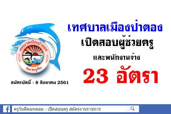 เทศบาลเมืองป่าตอง เปิดสอบผู้ช่วยครู และพนักงานจ้าง 23 อัตรา สมัครบัดนี้ - 8 สิงหาคม 2561