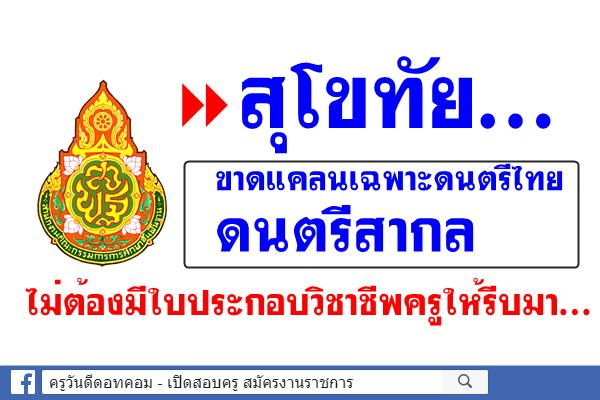 สุโขทัย...ขาดแคลนเฉพาะดนตรีไทย ดนตรีสากล  ไม่ต้องมีใบประกอบวิชาชีพครูให้รีบมา...