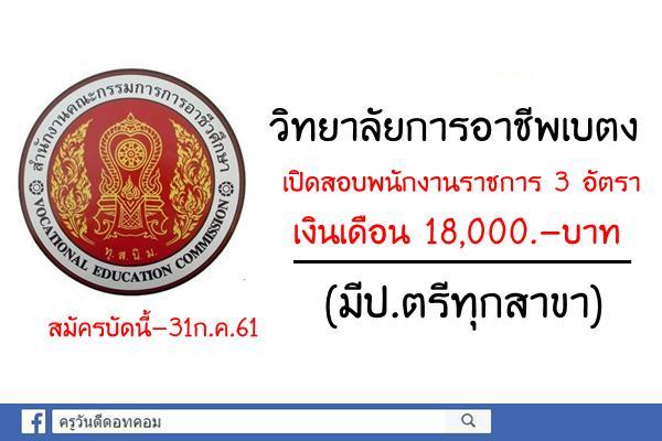 วิทยาลัยการอาชีพเบตง เปิดสอบพนักงานราชการ 3 อัตรา (มีป.ตรีทุกสาขา)