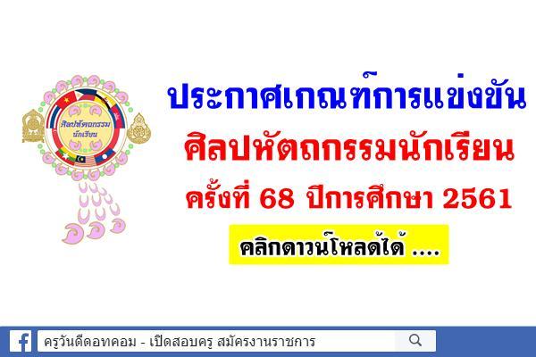 ประกาศเกณฑ์การแข่งขัน ศิลปหัตถกรรมนักเรียน ครั้งที่ 68 ปีการศึกษา 2561