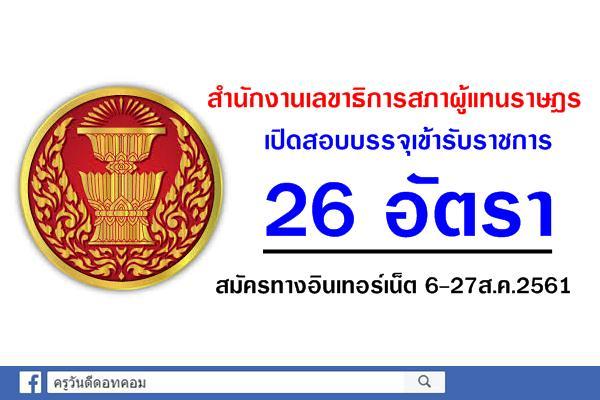 สำนักงานเลขาธิการสภาผู้แทนราษฎร เปิดสอบบรรจุเข้ารับราชการ 26 อัตรา (สมัคร6-27ส.ค.61)