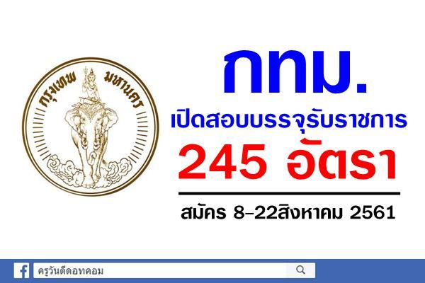 กทม.เปิดสอบบรรจุรับราชการ 245 อัตรา สมัคร 8-22สิงหาคม 2561