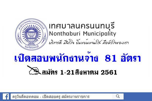 เทศบาลนครนนทบุรี เปิดสอบพนักงานจ้าง จำนวน 81 อัตรา สมัคร 1-21สิงหาคม 2561