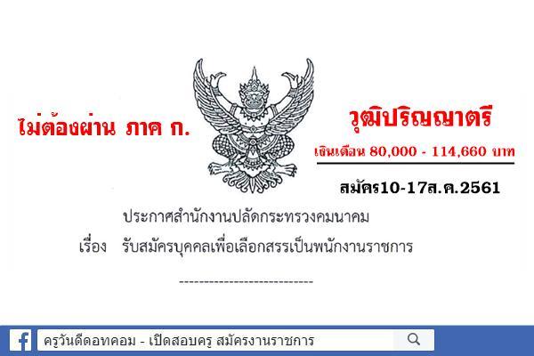 ไม่ต้องผ่านภาค ก. สำนักงานปลัดกระทรวงคมนาคม เปิดสอบพนักงานราชการ วุฒิป.ตรี เงินเดือน 80,000 - 114,660 บาท