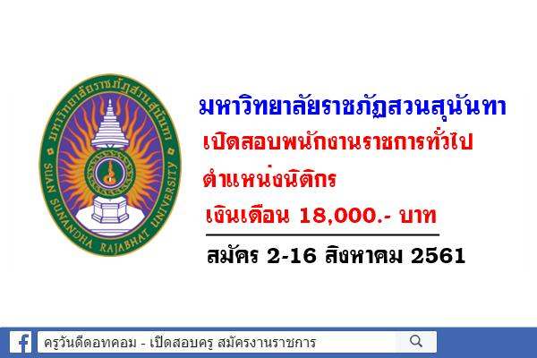 มหาวิทยาลัยราชภัฏสวนสุนันทา เปิดสอบพนักงานราชการ สมัคร 2-16 สิงหาคม 2561