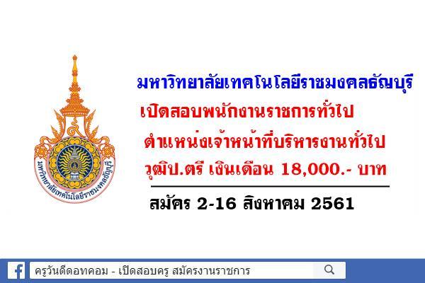 มหาวิทยาลัยเทคโนโลยีราชมงคลธัญบุรี เปิดสอบพนักงานราชการ สมัคร 10-17 สิงหาคม 2561