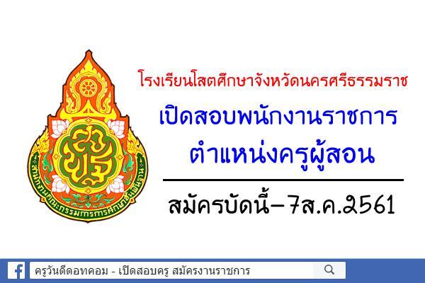 โรงเรียนโสตศึกษาจังหวัดนครศรีธรรมราช เปิดสอบพนักงานราชการ ตำแหน่งครูผู้สอน สมัครบัดนี้-7ส.ค.2561