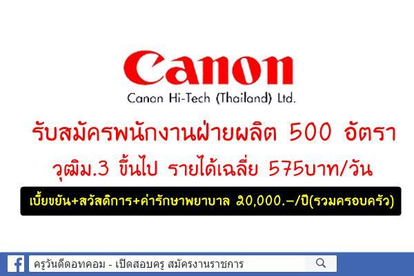 Canon รับสมัครพนักงานฝ่ายผลิต 500 อัตรา / วุฒิม.3 ขึ้นไป รายได้เฉลี่ย 575บาท/วัน