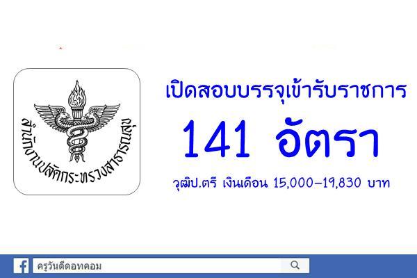 สำนักงานปลัดกระทรวงสาธารณสุข เปิดสอบบรรจุเข้ารับราชการ 141 อัตรา