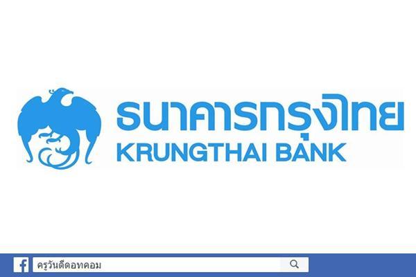 ธนาคารกรุงไทย เปิดรับสมัครพนักงาน ในตำแหน่งต่างๆ จำนวนมาก - สมัครออนไลน์