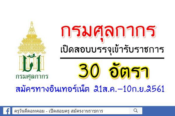 กรมศุลกากร เปิดสอบแข่งขันเข้ารับราชการ 30 อัตรา สมัครทางอินเทอร์เน็ต 21ส.ค.-10ก.ย.61