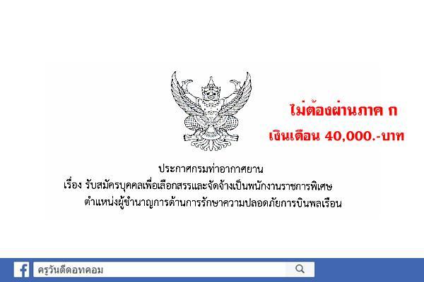 กรมท่าอากาศยาน เปิดสอบพนักงานราชการ จำนวน 1 อัตรา สมัคร 21-28 สิงหาคม 2561