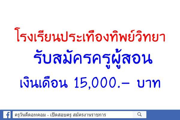 โรงเรียนประเทืองทิพย์วิทยา รับสมัครครูผู้สอน เงินเดือน 15,000.- บาท