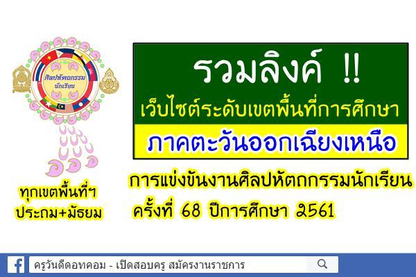 ( รวมลิงค์ ) เว็บไซต์ระดับเขตพื้นที่การศึกษา งานศิลปหัตถกรรมนักเรียน ครั้งที่ 68 ปี2561 ภาคตะวันออกเฉียงเหนือ