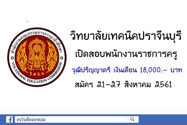 วิทยาลัยเทคนิคปราจีนบุรี เปิดสอบพนักงานราชการครู สมัคร 21-27 สิงหาคม 2561