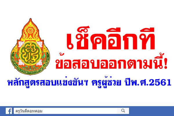 เช็คอีกที ข้อสอบออกตามนี้! หลักสูตรสอบแข่งขันฯ ครูผู้ช่วย ปีพ.ศ.2561
