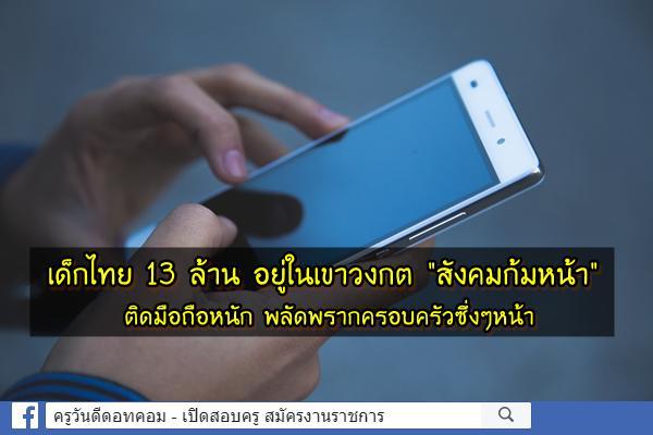 """เด็กไทย 13 ล้าน อยู่ในเขาวงกต """"สังคมก้มหน้า""""ติดมือถือหนัก พลัดพรากครอบครัวซึ่งๆหน้า"""
