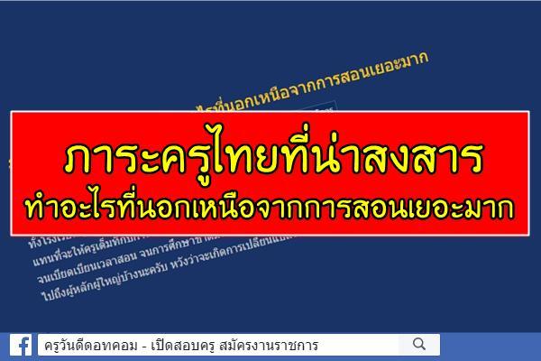 ภาระครูไทยที่น่าสงสาร ทำอะไรที่นอกเหนือจากการสอนเยอะมาก