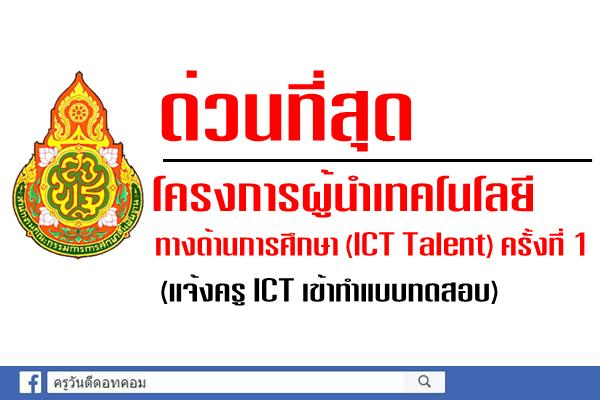ด่วนที่สุด โครงการผู้นำเทคโนโลยีทางด้านการศึกษา (ICT Talent) ครั้งที่ 1 (แจ้งครู ICT เข้าทำแบบทดสอบ)