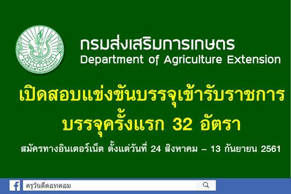 กรมส่งเสริมการเกษตร เปิดสอบรับราชการ 32 อัตรา สมัครทางอินเทอร์เน็ต 24ส.ค.-13ก.ย.2561