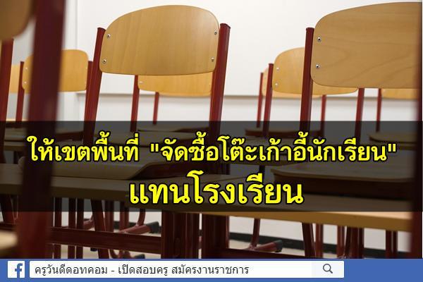 ให้เขตพื้นที่จัดซื้อโต๊ะเก้าอี้นักเรียนแทนโรงเรียน