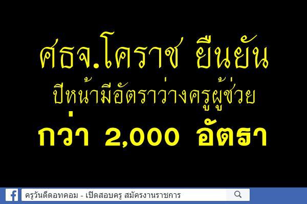 ศธจ.โคราชยันปีหน้ามีอัตราว่างกว่า2,000อัตรา