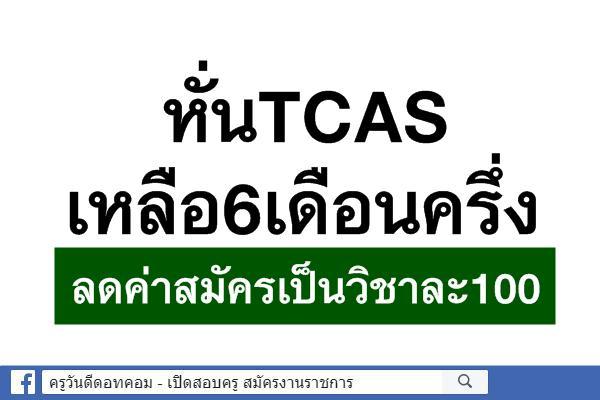 หั่นTCASเหลือ6เดือนครึ่ง-ลดค่าสมัครเป็นวิชาละ100