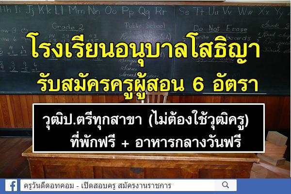 โรงเรียนอนุบาลโสธิญา รับสมัครครูผู้สอน 6 อัตรา วุฒิปริญญาตรีทุกสาขา (ไม่ต้องใช้วุฒิครู)