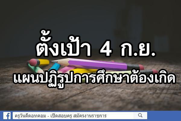 ตั้งเป้า 4 ก.ย.แผนปฏิรูปการศึกษาต้องเกิด
