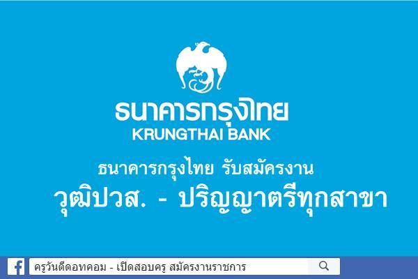 ธนาคารกรุงไทย รับสมัครงาน วุฒิปวส. - ปริญญาตรีทุกสาขา