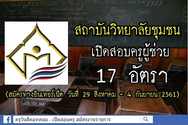 สถาบันวิทยาลัยชุมชน เปิดสอบครูผู้ช่วย กรณีพิเศษ 17 อัตรา (สมัครตั้งแต่วันที่ 29 ส.ค. -  ก.ย. 2561)