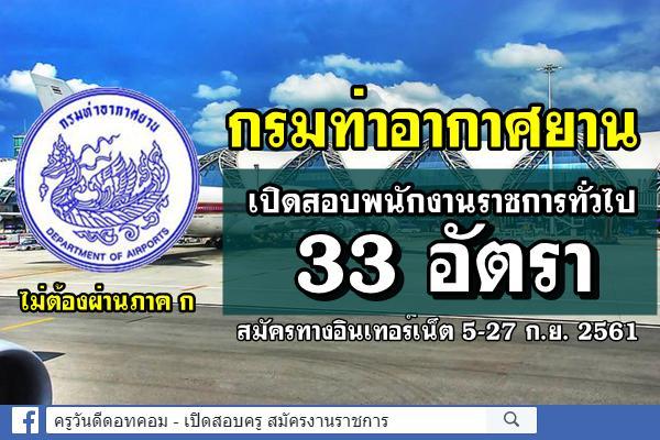 ไม่ต้องผ่านภาค ก กรมท่าอากาศยาน เปิดสอบพนักงานราชการทั่วไป 33 อัตรา (สมัคร5-27 กันยายน 2561)