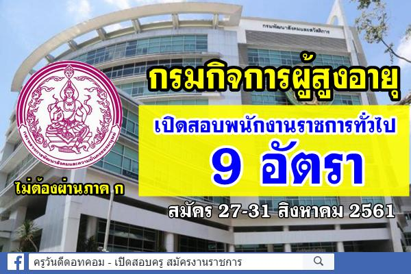 กรมกิจการผู้สูงอายุ เปิดสอบพนักงานราชการทั่วไป 9 อัตรา (สมัคร 27-31 สิงหาคม 2561)