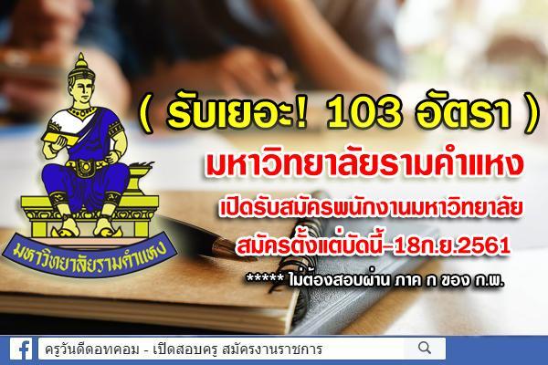 ( รับเยอะ! 103 อัตรา ) มหาวิทยาลัยรามคำแหง เปิดสอบพนักงานมหาวิทยาย สมัครบัดนี้-18ก.ย.2561