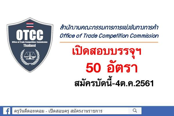 สำนักงานคณะกรรมการการแข่งขันทางการค้า เปิดสอบบรรจุฯ 50 อัตรา สมัครบัดนี้-4ต.ค.2561