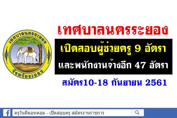 เทศบาลนครระยอง เปิดสอบผู้ช่วยครู 9 อัตรา พนักงานจ้างอื่นๆ อีก 47อัตรา สมัคร10-18 กันยายน 2561